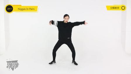 【跳跳舞蹈教学】第三季VOL.7:易烊千玺帅气编舞Niggas in Parris,炸开你的神经