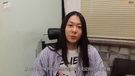 [Makestar]张文福_06_烦恼咨询所