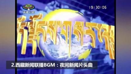 【恶搞】当广州台夜间新闻片头配上了西藏新闻联播片头音乐