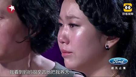 15岁华人女孩装穷被导师质疑,当她母亲上台,所有评委都哭了