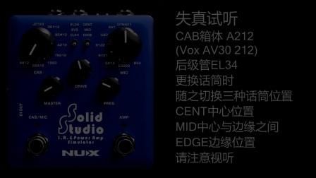 NUX IR箱体模拟效果器 Solid Studio 介绍与试听 (四)