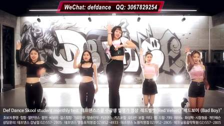 "[DEF舞蹈培训] Red Velvet ""Bad Boy"" kpop cover dance"