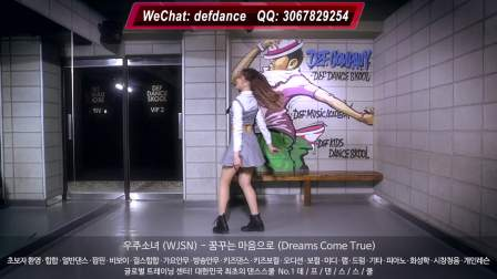 "[DEF舞蹈培训] WJSN ""Dreams Come True"" kpop cover dance"