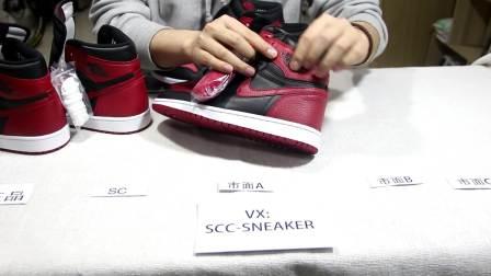 福利评论送鞋 SCC-SNEAKER 正品开箱 AJ1禁穿全方位解析 与市面常见版本一一对比