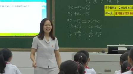小學數學人教版四下《第3單元 加法運算定律》河南張艷芳