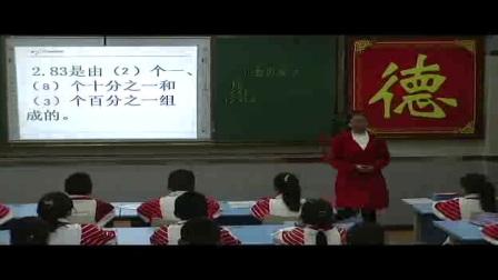 小學數學人教版四下《第4單元 小數的讀法和寫法》甘肅馬曉玲