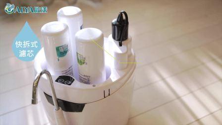 如何更换净水器滤心︱ALYA欧漾净水
