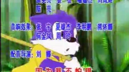 蓝猫淘气三千问之恐龙系列ED片尾曲VCD版-2 [国语中字]_标清