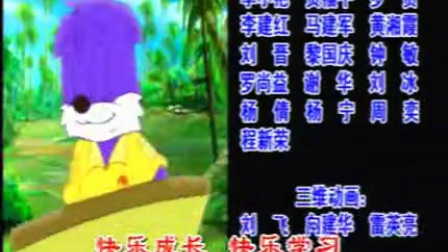 蓝猫淘气三千问之恐龙系列ED片尾曲VCD版-3 [国语中字]_标清
