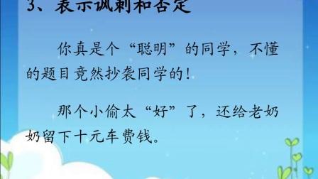 语文《双引号的作用》微课-宋雅青