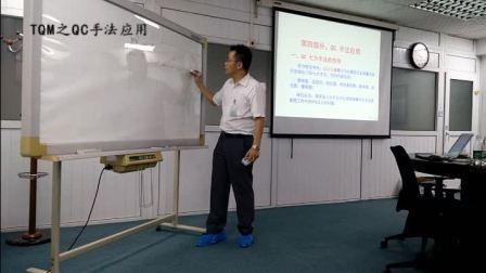TQM全面质量管理培训之QC手法的应用