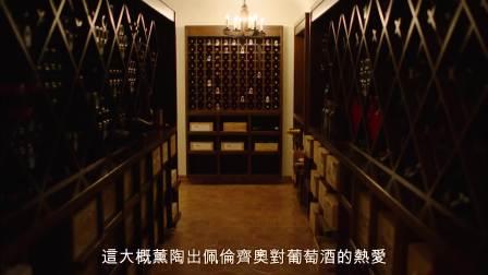 传奇酒窖:杰利·佩伦齐奥故藏