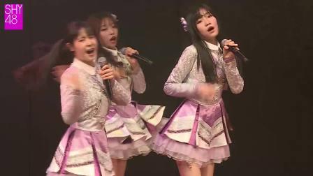 SHY48 Team HIII《怦然33℃》cut1(前四首歌)