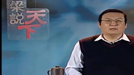 老梁說- 全中國誰最有錢, 我現在告訴你是李嘉誠255億美元