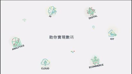 [香港廣告](2017)電訊盈科 企業方案(16:9) [HD]