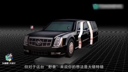 美国打造: 最安全的汽车, 重6.8吨, 配备15厘米防弹玻璃, 可抵挡火箭弹