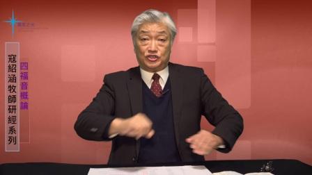 寇紹涵牧師: 四福音對觀概論