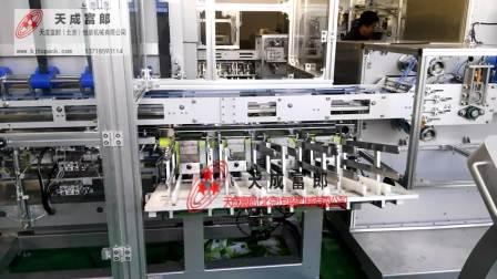 全自动面膜包装机、面膜裁剪折叠装袋灌装封口机,面膜全自动包装机