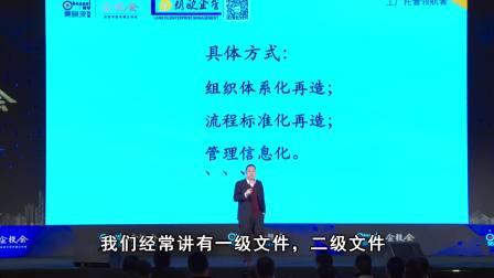 华东工厂管理培训课程:企业如何打造高绩效职业化的团队?