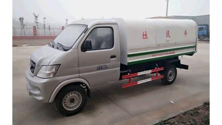 北汽昌河长安福田王牌微小型密封式垃圾车视频
