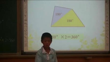 小学数学人教版四下《第5单元 四边形的内角和》天津谭爽