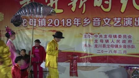 龙母乡音马灯团第二届(2018)春节演出