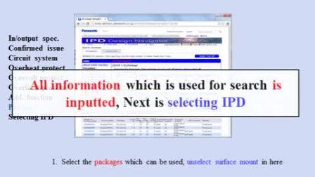 Introduction of IPD Design Navigator - [ Panasonic ]