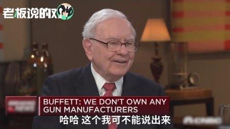 巴菲特:我为何狂买苹果公司股票