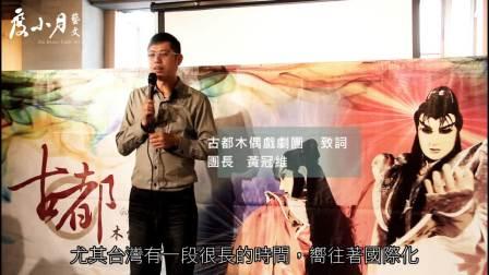 台湾度小月|度小月艺文|【开幕茶会】|掌中乾坤─戏说度小月百年史