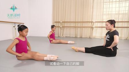 天鹅湖畔少儿芭蕾舞蹈艺术中心: 零基础英皇芭蕾(四)——外开练习