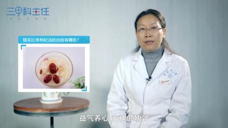 银耳红枣枸杞汤的功效有哪些?-张雅莉