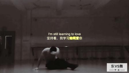 一个舞者的自白