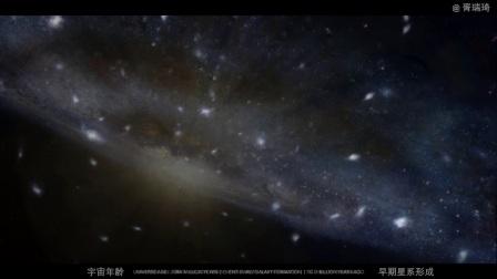 宇宙的延时摄影:10分钟展现138亿年