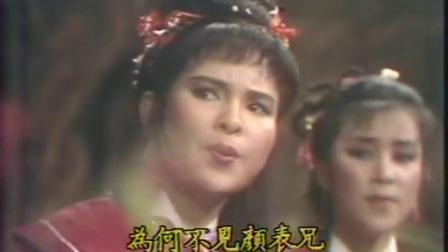 1983楊麗花歌仔戲七俠五義-為何不見顏表兄-深宫怨