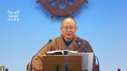 《四分律比丘尼钞》23 界诠法师 平兴寺圆通殿.