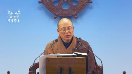 《四分律比丘尼钞》25 界诠法师 平兴寺圆通殿.