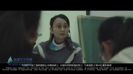 阜阳师范学院2018年形象宣传片