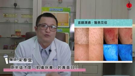 原來這才是「肌膚保養」真面目! (3)
