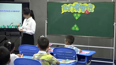 小學道德與法治部編版一下《第1課 我們愛整潔》江西 張宏