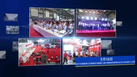 中亚电子城集团2017年度回顾视频