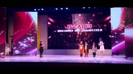 南阳市大拇哥教育(连锁)机构2018新年文艺汇演