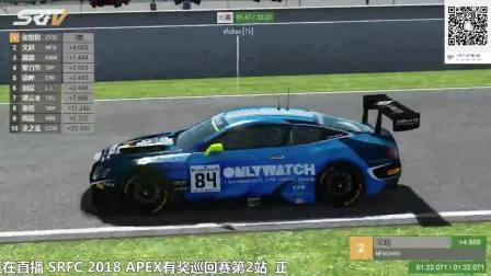 2018 APEX有奖巡回赛第2站 直播录像