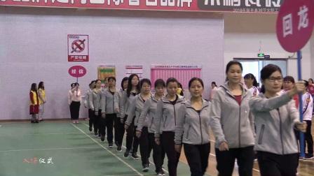 2018年新丰县38节女职工趣味运动会花絮