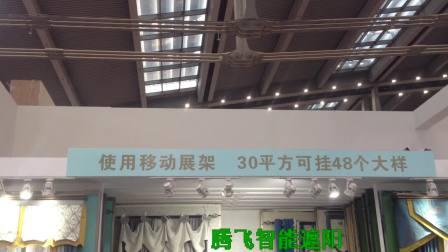 【腾飞智能遮阳】用电动窗帘系统制作移动展架