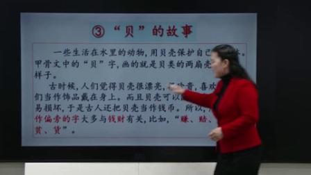 """30最新人教版二年级语文下册识字3《""""贝""""的故事》同步教学视频"""