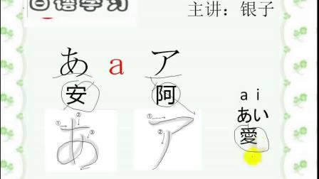 日语入门日语五十音学习五十音图日语发音
