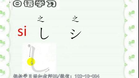 日语入门日语五十音学习日语平假名片假名日语语法