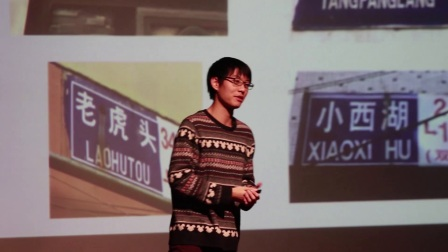 南京老城南,不止夫子庙:何思源 Siyuan He @TEDxSEU