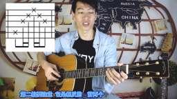 第十二课 吉他教学十六分指法 快速学会 数字谱加花 琶音练习