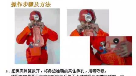 ZYX-30隔绝式压缩氧自救器使用方法